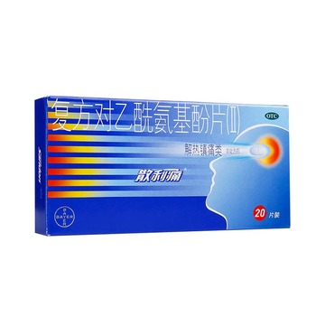 散利痛复方对乙酰氨基酚片(Ⅱ)20片