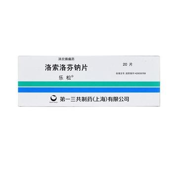 乐松洛索洛芬钠片60mg*20片