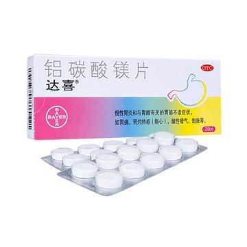 达喜铝碳酸镁片0.5g*20片/盒