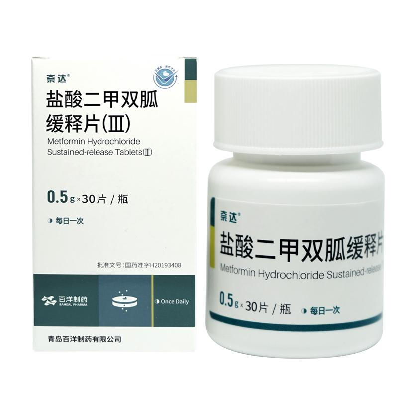 奈达 盐酸二甲双胍缓释片(III)  0.5g*30片/盒