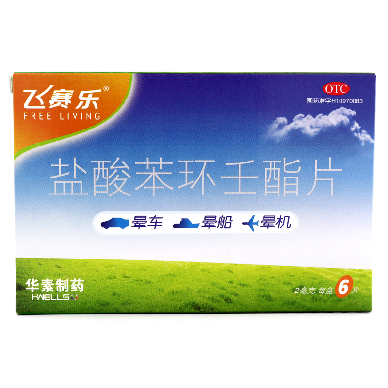 飛賽樂 鹽酸苯環壬酯片 2mg*6片/盒