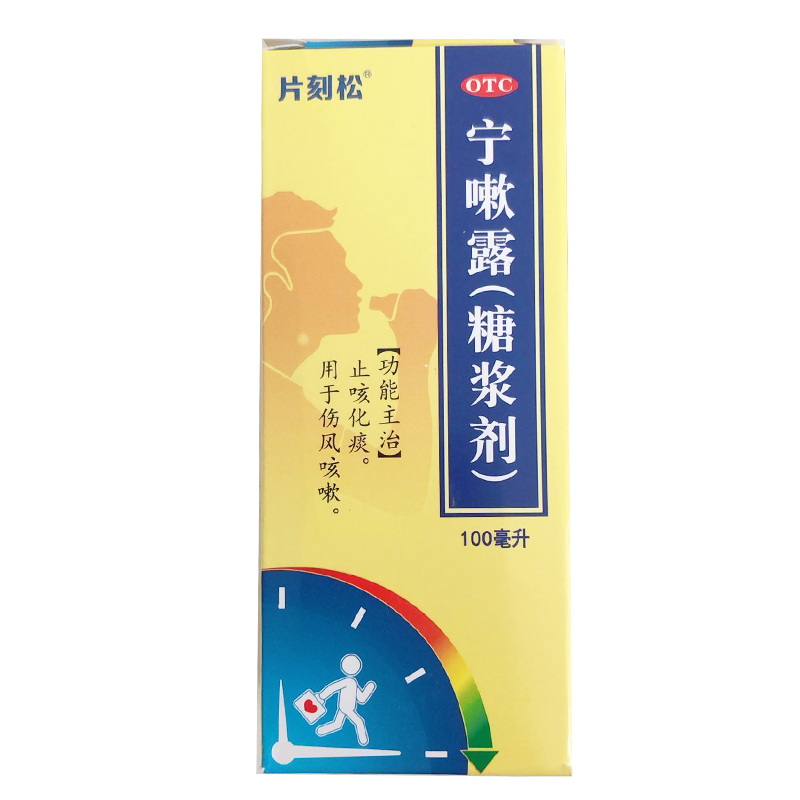 片刻松 宁嗽露(糖浆剂) 100ml*1瓶/盒