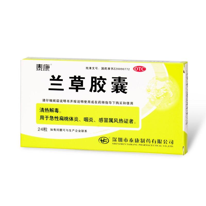 泰康 兰草胶囊 0.45g*24粒/盒