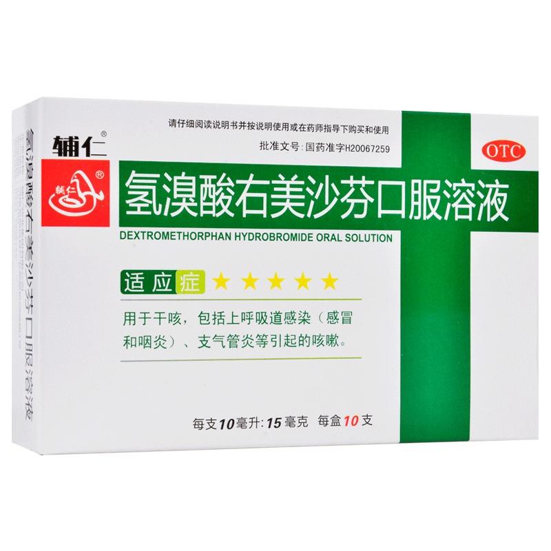 辅仁 氢溴酸右美沙芬口服溶液 10ml:15mg*10支