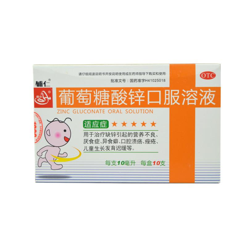 辅仁 葡萄糖酸锌口服溶液 10ml:35mg*10支/盒