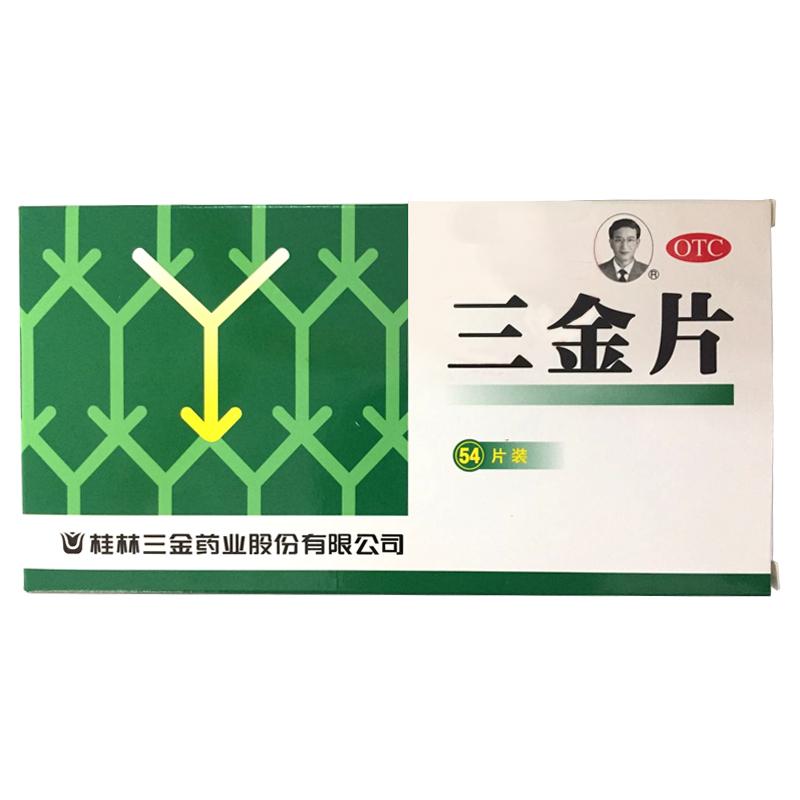三金 三金片 0.29g*54片