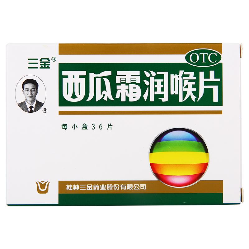 三金 西瓜霜润喉片 0.6g*36片/盒