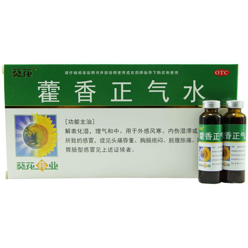 葵花 藿香正气水 10ml*8支/盒
