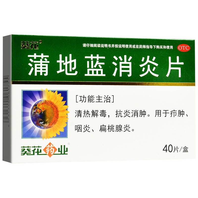 葵花 蒲地蓝消炎片 0.3g*40片/盒