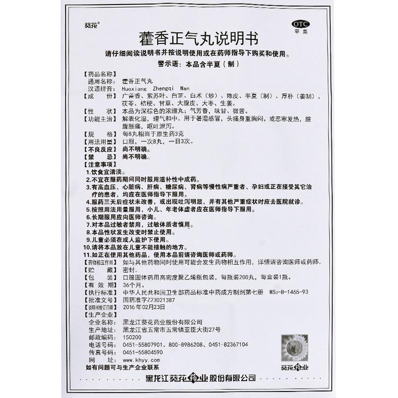 葵花 藿香正气丸 200丸*1瓶/盒