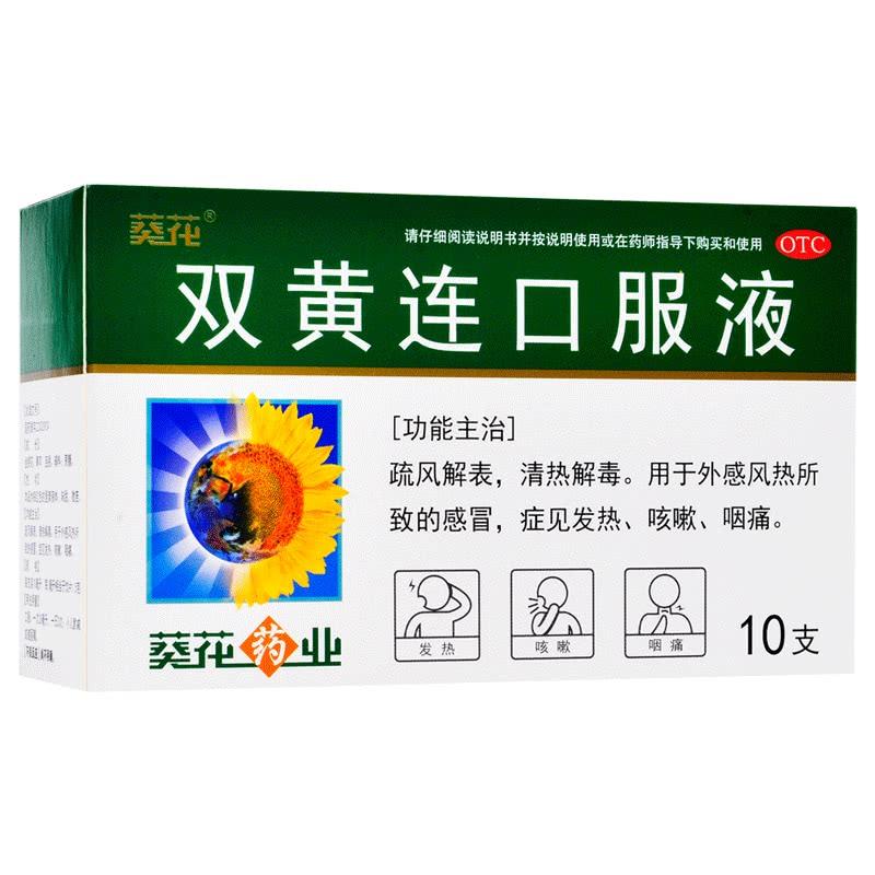 葵花 双黄连口服液 10ml*10支/盒