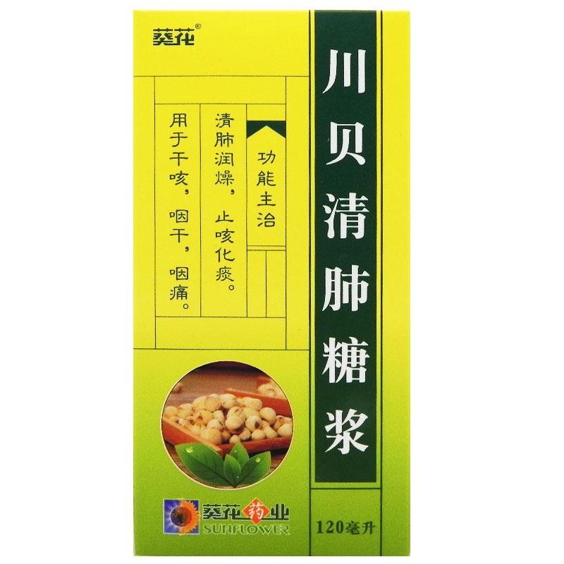 葵花 川贝清肺糖浆 120ml*1瓶/盒