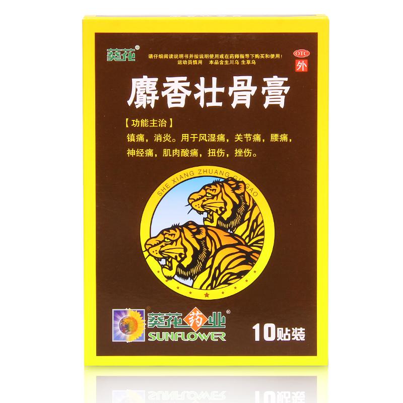 葵花 麝香壮骨膏 7cm×10cm×2片×5袋/盒