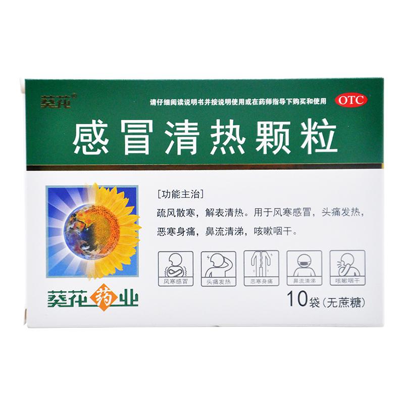葵花 感冒清热颗粒 6g*10袋/盒