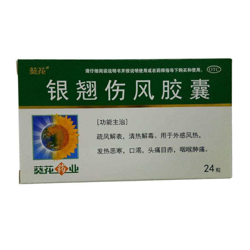 葵花 银翘伤风胶囊 0.3g*24粒/盒