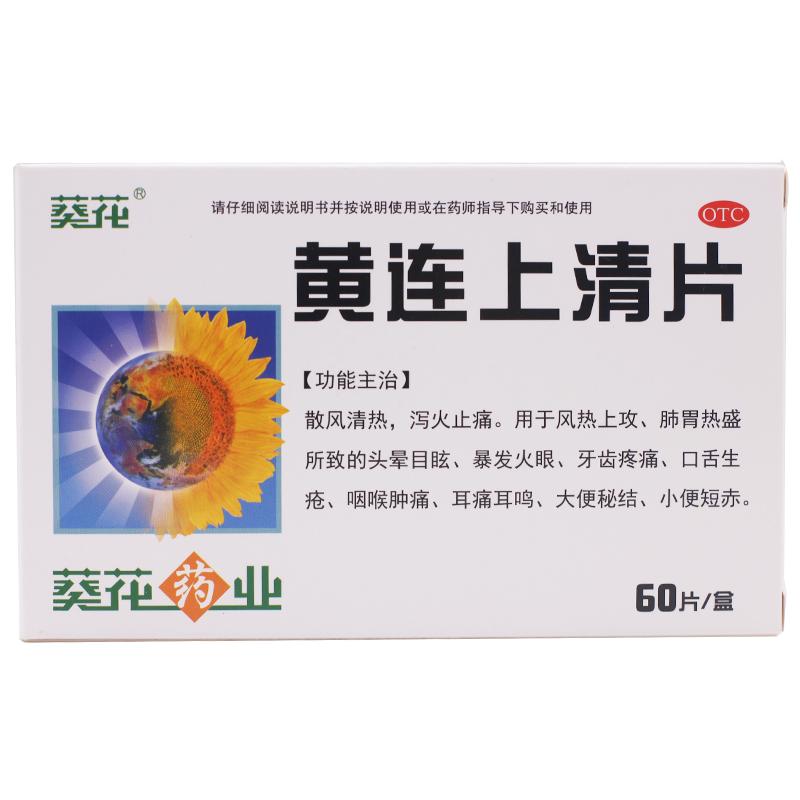葵花 黄连上清片 0.24g*60片/盒