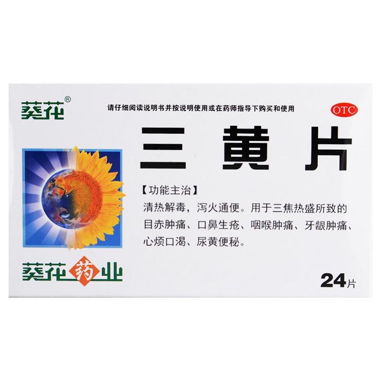 葵花 三黄片 24片/盒