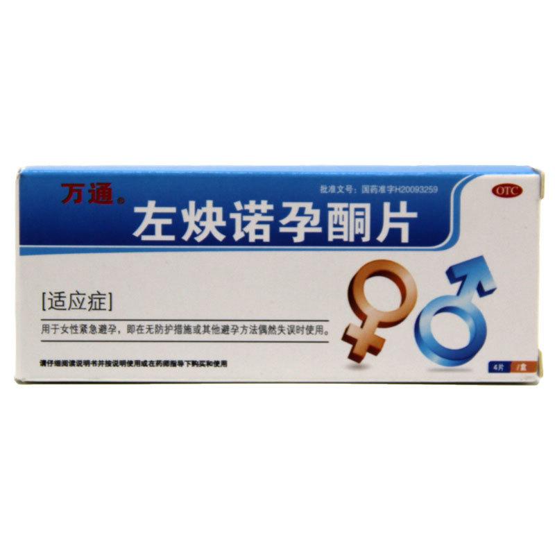 万通 左炔诺孕酮片 0.75mg*4片/盒