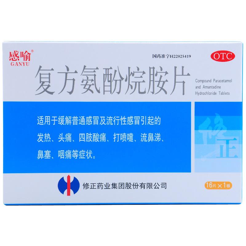 修正复方氨酚烷胺片16片/板/盒