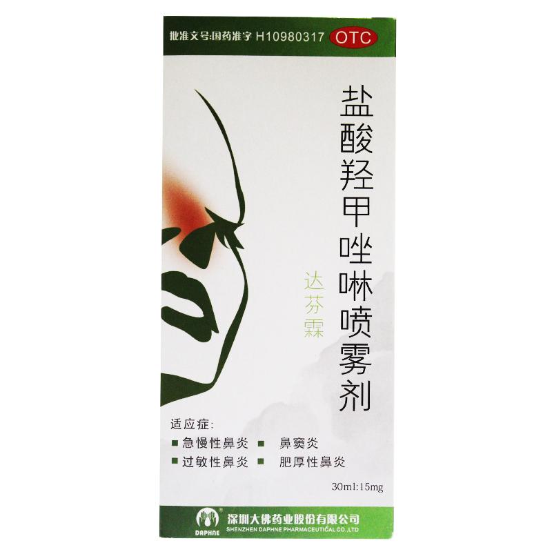 达芬霖盐酸羟甲唑啉喷雾剂30ml:15mg