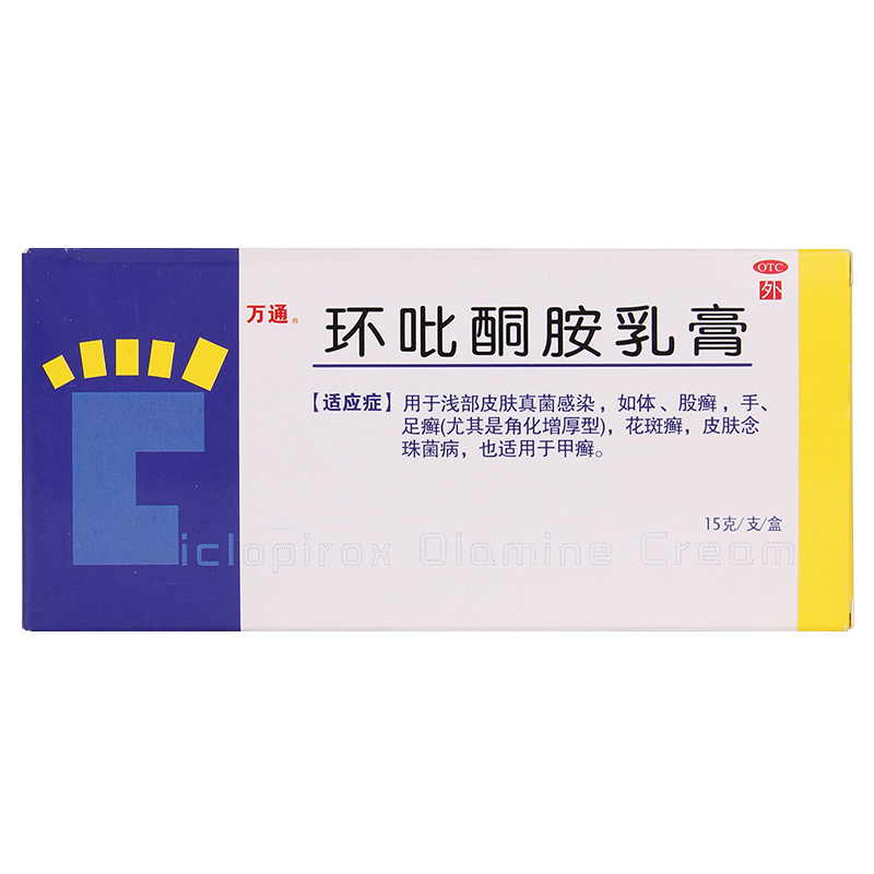 万通 环吡酮胺乳膏 15g*1支/盒