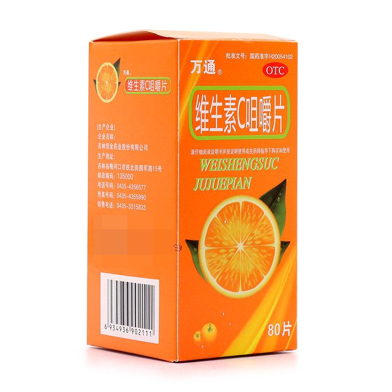 万通 维生素C咀嚼片 0.1g*80片*1瓶/盒
