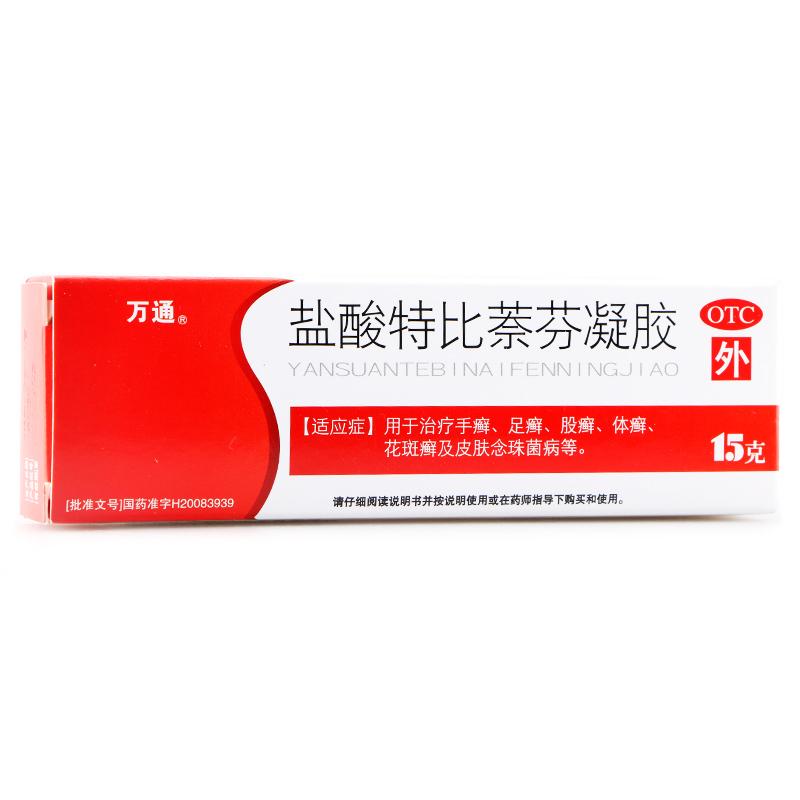 万通 盐酸特比萘芬凝胶 15g