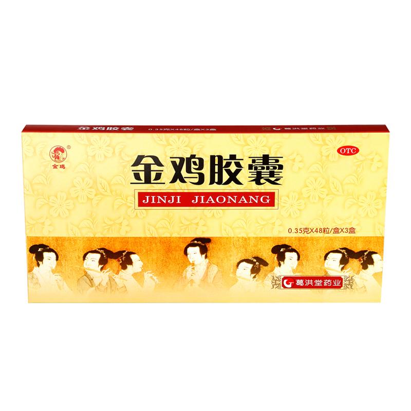 金鸡金鸡胶囊0.35g*48粒*3盒