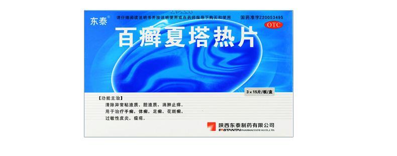 东泰百癣夏塔热片0.3g*15片/板*3板/盒
