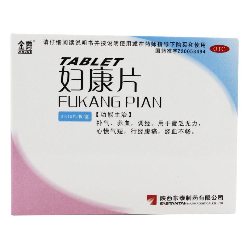 东泰妇康片0.5g*15片/板*2板/盒