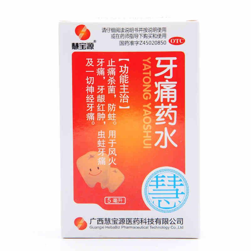 慧宝源牙痛药水5ml/瓶