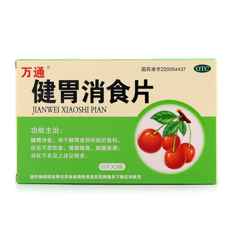 万通 健胃消食片 0.5g*30片/盒