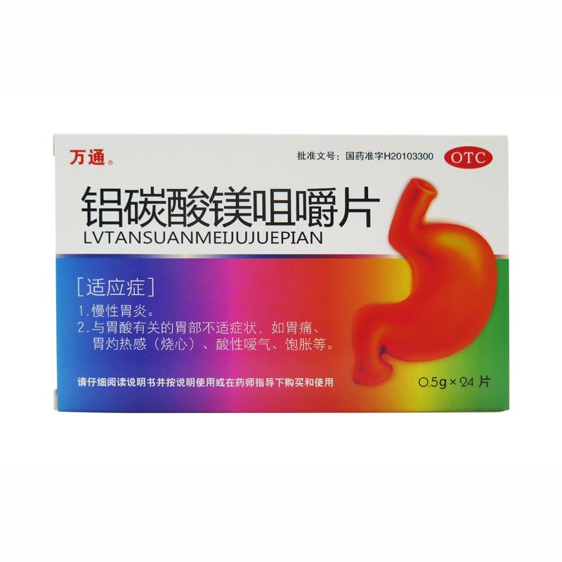 萬通 鋁碳酸鎂咀嚼片0.5g*24片/盒