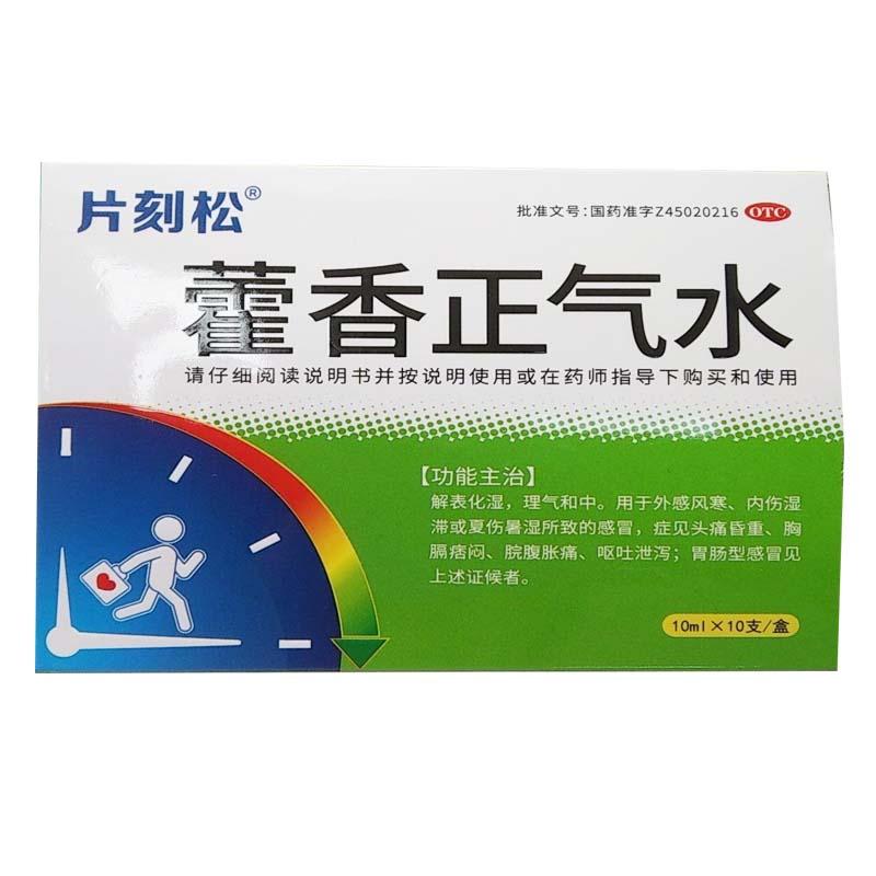 片刻松 藿香正气水 10ml*10支/盒