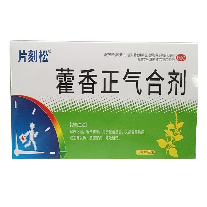 片刻松 藿香正气合剂 10ml*8支/盒