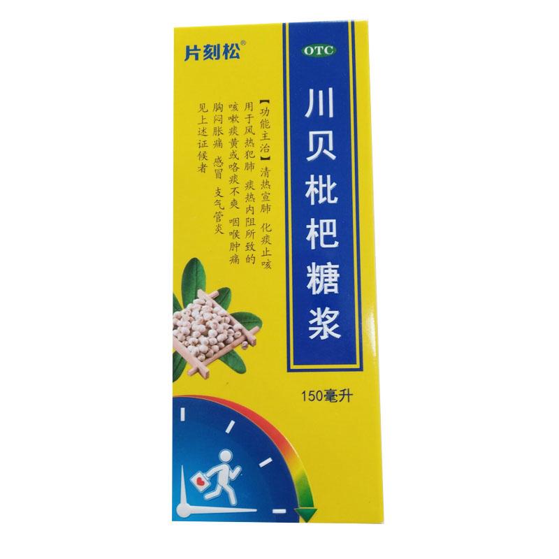 片刻松 川贝枇杷糖浆 150ml*1瓶/盒