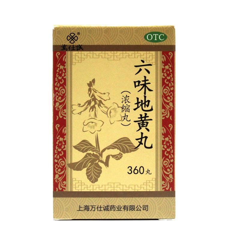 萬仕誠 六味地黃丸(濃縮丸) 360丸*1瓶/盒