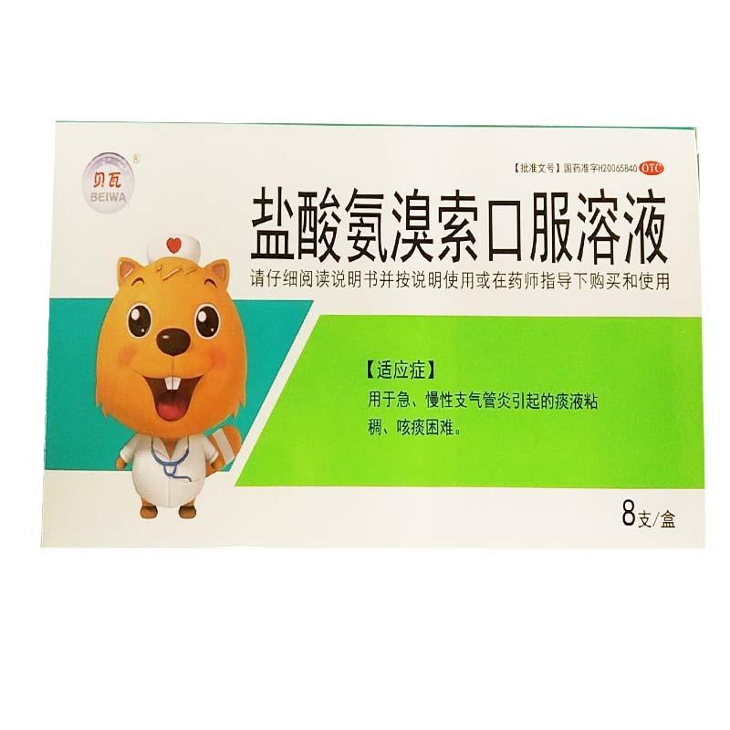 贝瓦 盐酸氨溴索口服溶液 10ml*8支/盒