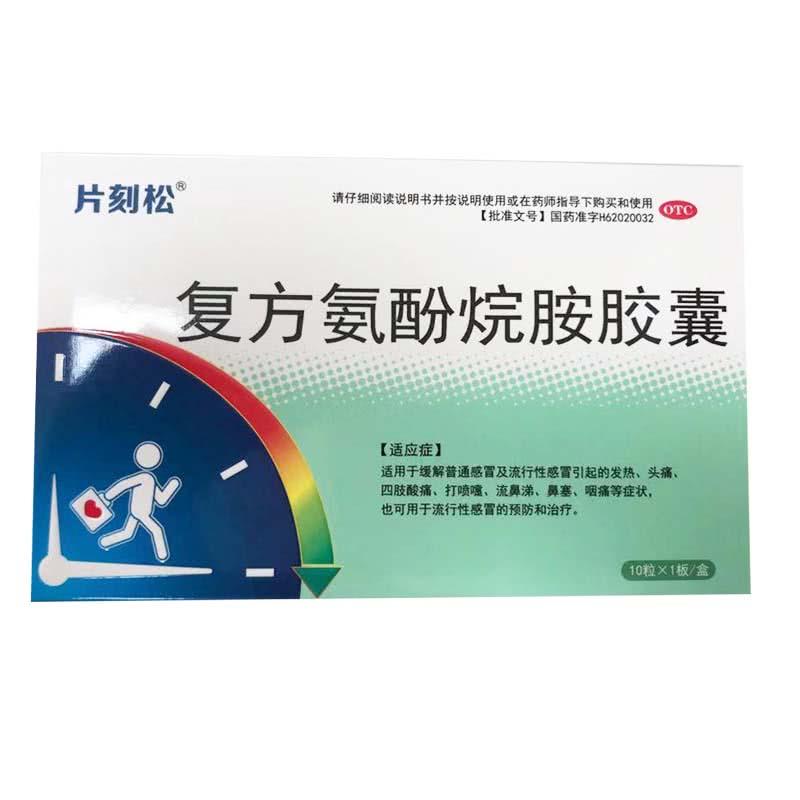 片刻松 复方氨酚烷胺胶囊 10粒/盒