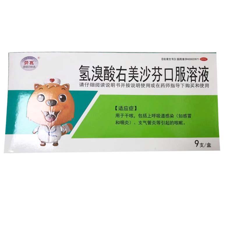 贝瓦 氢溴酸右美沙芬口服溶液 10ml*9支/盒
