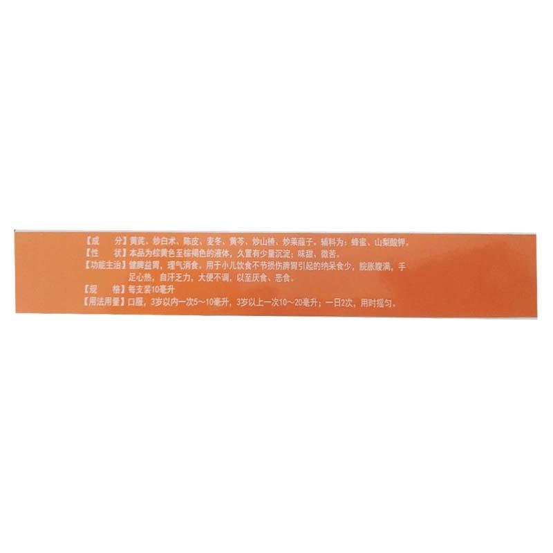 贝瓦 健儿消食口服液 10ml*10支/盒