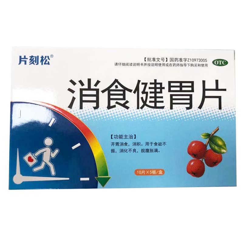 片刻松 消食健胃片 0.5g*50片/盒