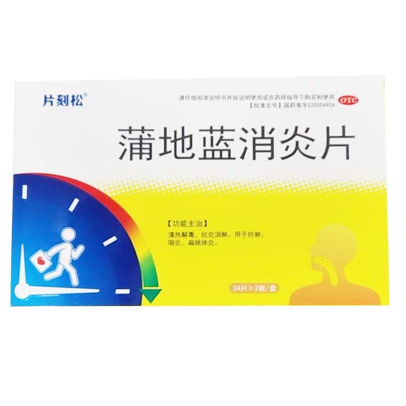 片刻松 蒲地蓝消炎片 0.3g*48片/盒