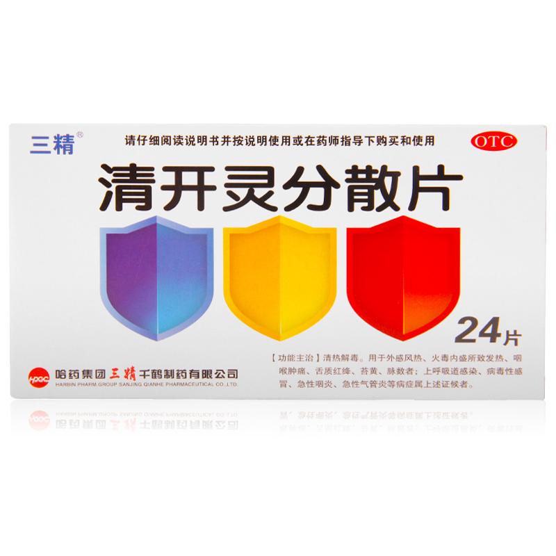 三精清开灵分散片0.4g*24片/盒