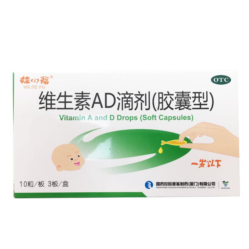 娃の福维生素AD滴剂(胶囊型)(1岁以下)
