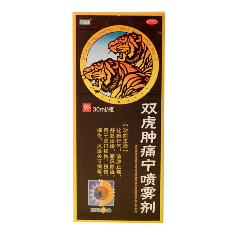 葵花 双虎肿痛宁喷雾剂 30ml*1瓶/盒