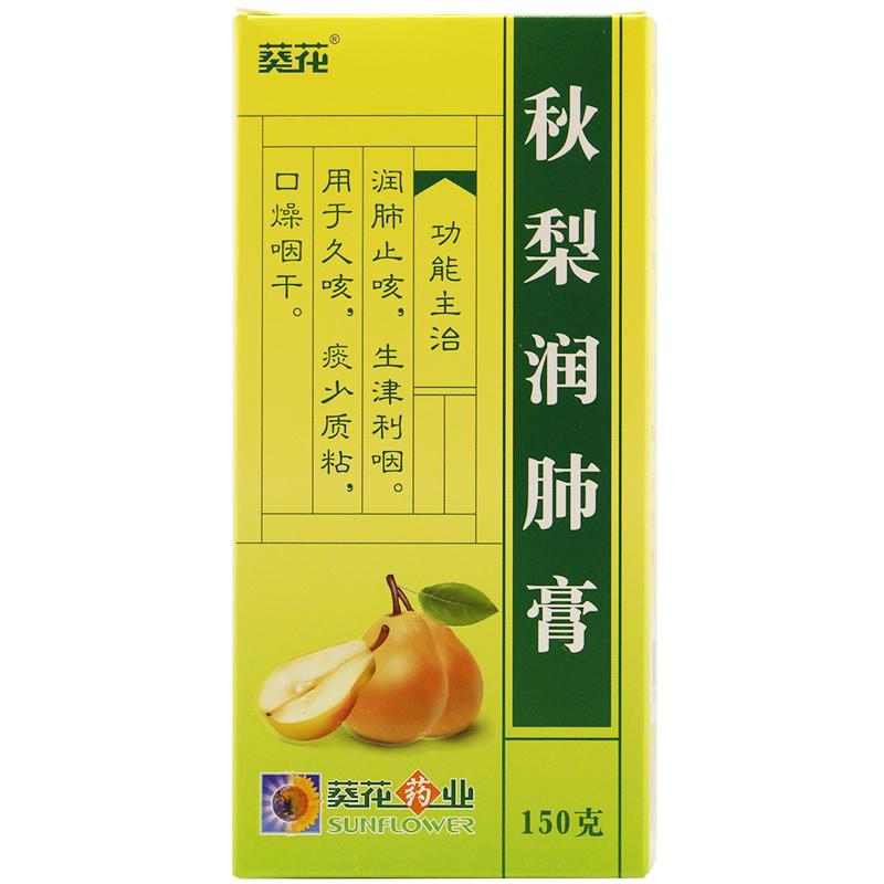葵花 秋梨润肺膏 150g*1瓶/盒