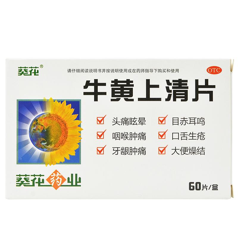葵花 牛黄上清片 0.24g*60片/盒