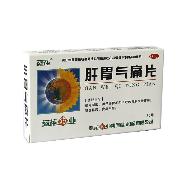 葵花 肝胃气痛片 0.6g*36片/盒