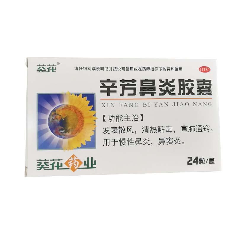 葵花 辛芳鼻炎胶囊 0.25g*24粒/盒